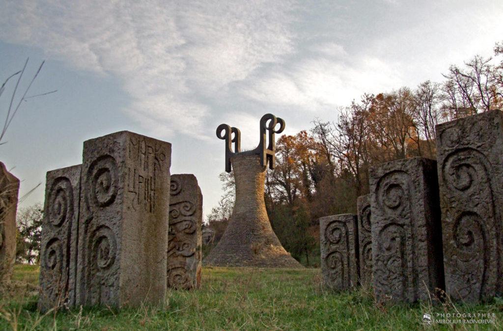 Спомен парк у Лесковцу