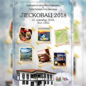 Изложба сувенира и туристичких публикација