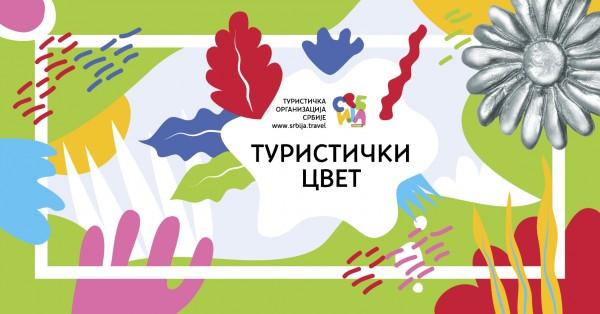 """Манифестација """"Роштиљијада"""" у конкуренцији за """"Туристички цвет"""""""