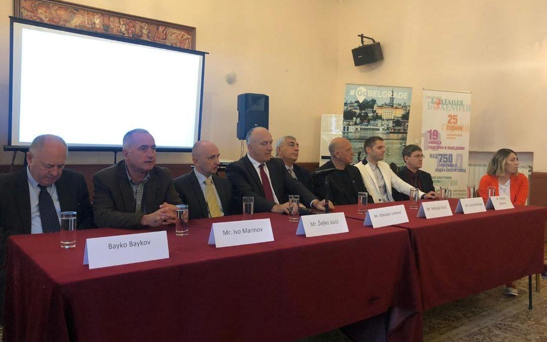Промоција туристичких потенцијала Београда и Лесковца у Бугарској
